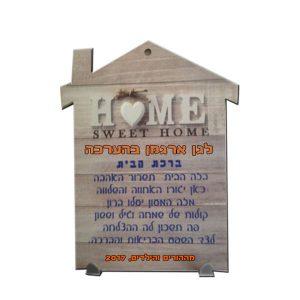 מתלה מפתחות בצורת בית