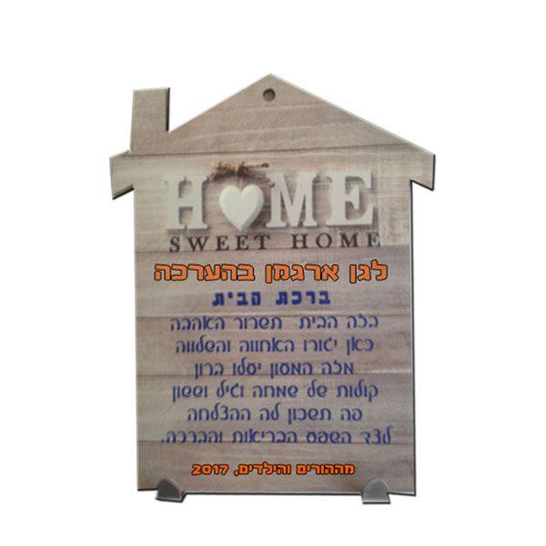 מתלה למפתחות בצורת בית מעץ מבריק עם ברכת הבית