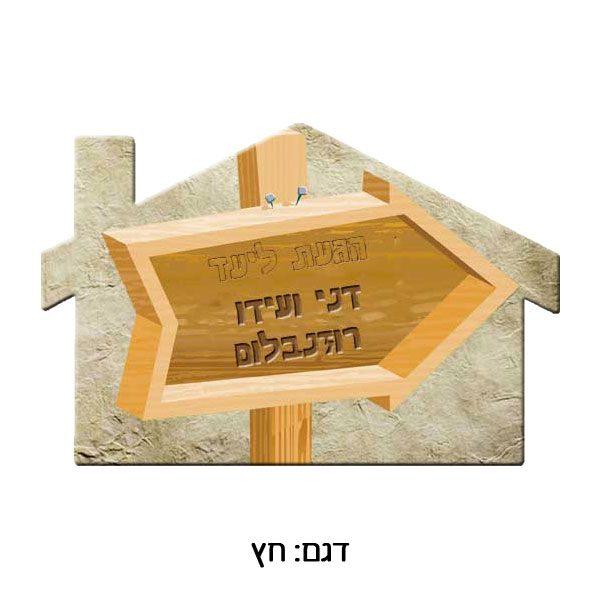 שלט מעץ לדלת כניסה לבית בחיתוך לייזר לצורת בית