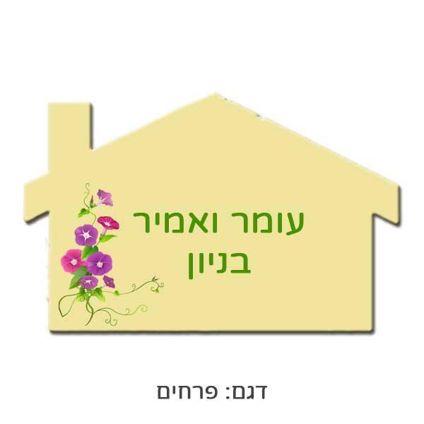 שלט מעץ לדלת - בית - שלט לדלת בחיתוך לייזר - פרחים