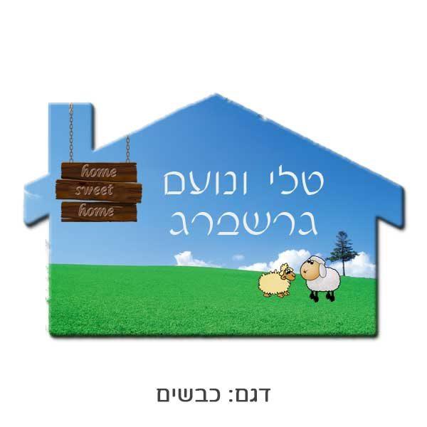 שלט מעץ לדלת - בית - שלט לדלת בחיתוך לייזר כבשים