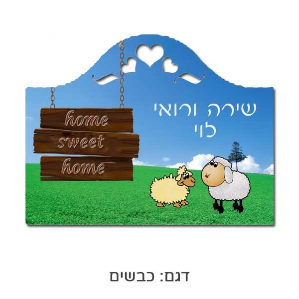 שלט לדלת כניסה מעץ - כבשים
