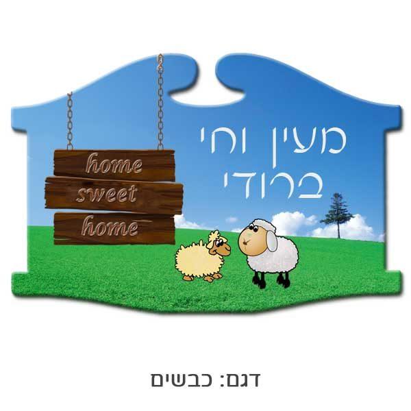 שלט מעץ לדלת - בחיתוך רטרו לייזר רטרו עם הדפסה אישית. כבשים