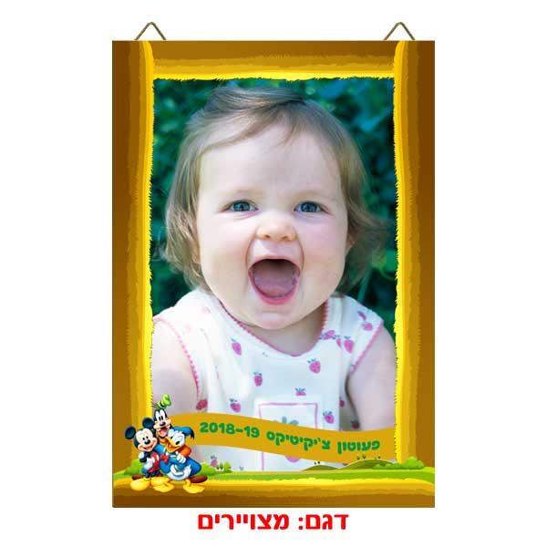 תמונה המודפסת על עץ מבריק - מתנות לגני ילדים