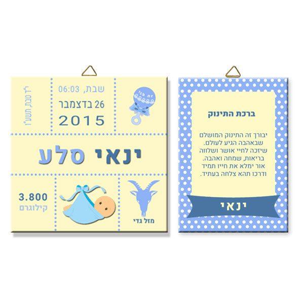 תעודת לידה מעוצבת מ- 2 חלקים - עם פרטי הלידה וברכת התינוק