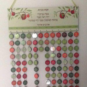 לוח ימי הולדת ו-8 תליונים