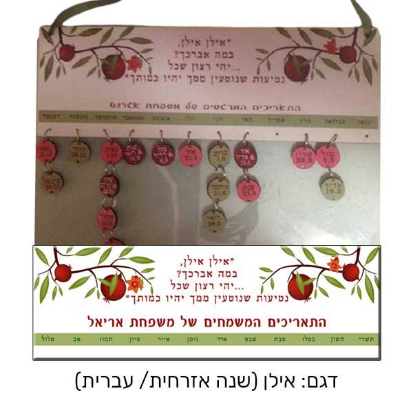 שלט ימי הולדת וימי נישואין - שנה לועזית ושנה עברית