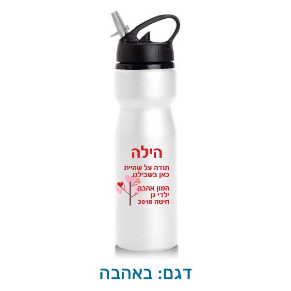 בקבוק מים עם שם לשימוש רב-פעמי - מתנה לגננת - באהבה