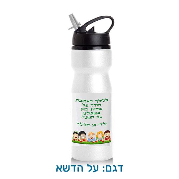בקבוק מים עם שם לשימוש רב-פעמי - מתנה לגננת - על הדשא