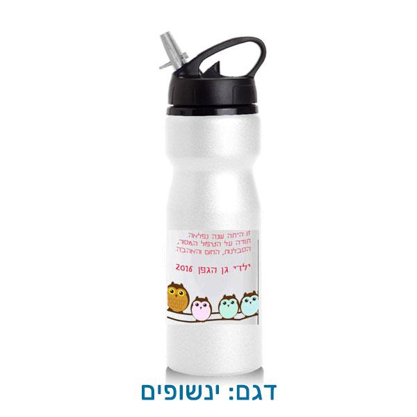 בקבוק מים עם שם לשימוש רב-פעמי - מתנה לגננת ינשופים