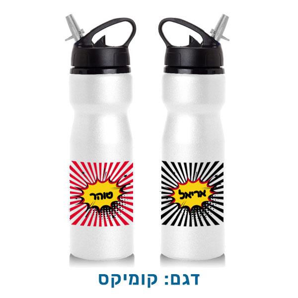 בקבוק רב פעמי למים עם שם - מתנות לגני ילדים ולתלמידים