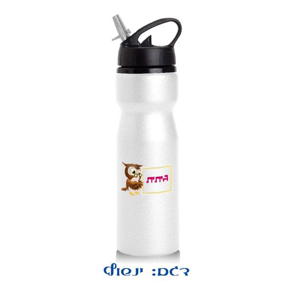 בקבוק אלומיניום עם שם - מתנה למורים - ינשוף