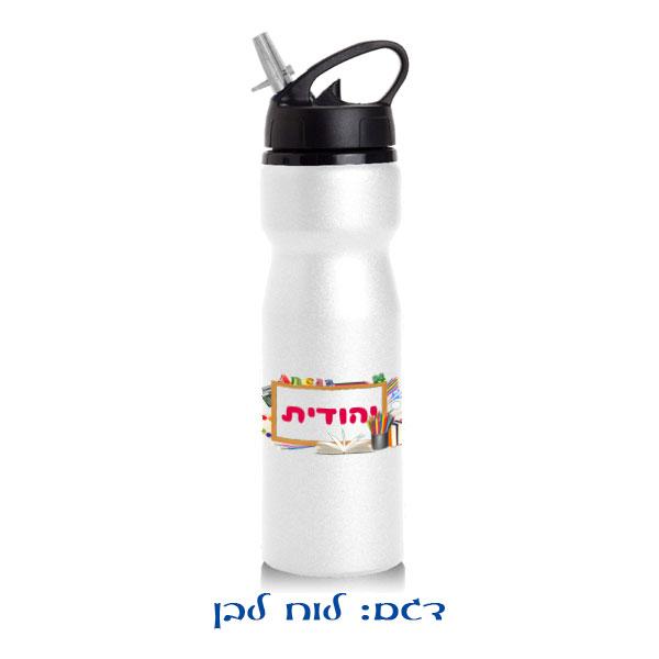 בקבוק אלומינים עם שם מתנה למורים