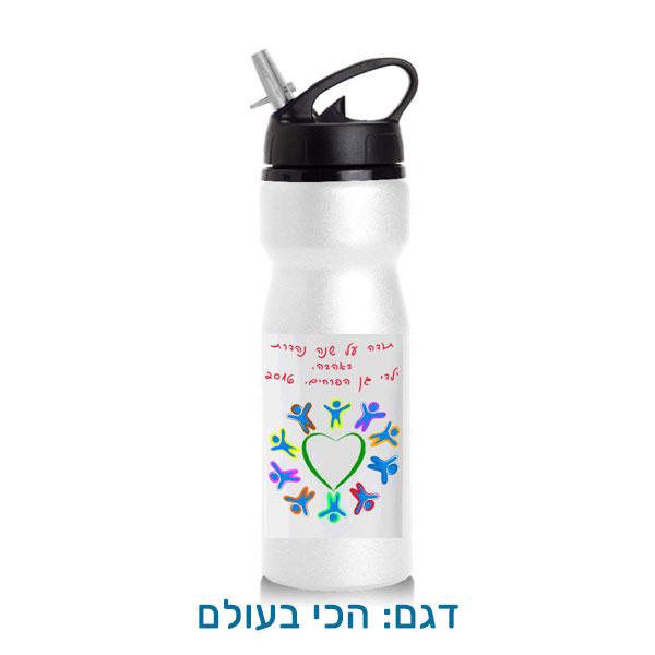 בקבוק מים עם שם לשימוש רב-פעמי - מתנה לגננת הכי בעולם