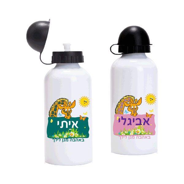בקבוק מים ממתכת לילדים בהדפסה אישית עם שם הילד/ה. דגם גי'רף