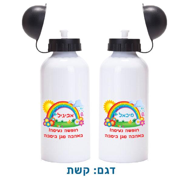 בקבוק מים ממתכת לילדים בהדפסה אישית עם שם הילד/ה. דגם קשת