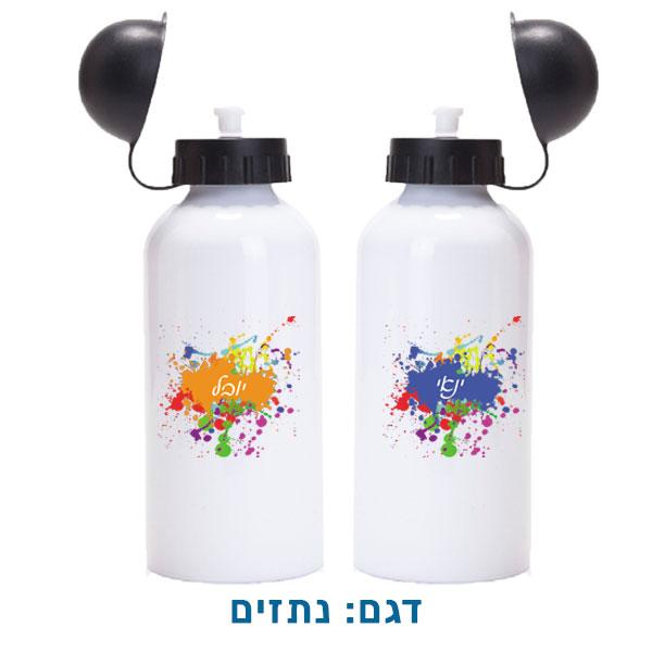 בקבוק מים ממתכת לילדים בהדפסה אישית עם שם הילד/ה. דגם נתזים