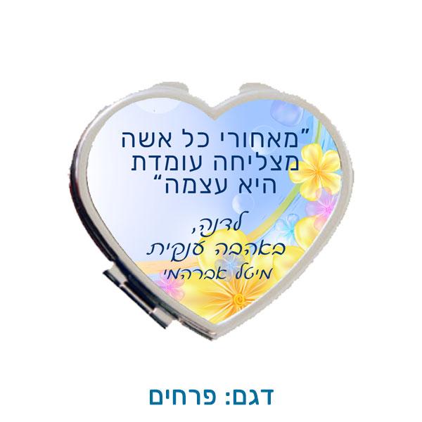 מראת איפור קטנה לב - מתנה לגננת ולסייעת - פרחים