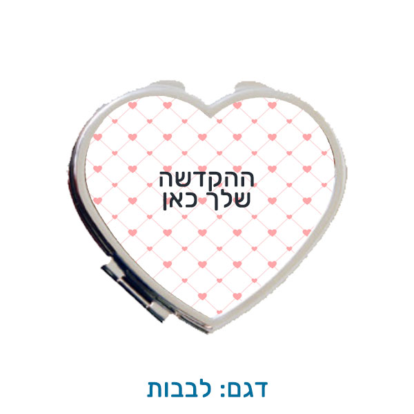 . מראת איפור לב - מתנה לגננת ולסייעת לבבות