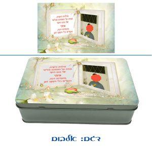 קופסת פח מעוצבת
