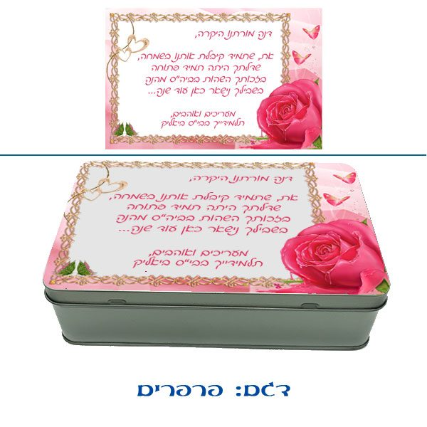 קופסה ממתכת עם הדפסה אישית - מתנה למורים