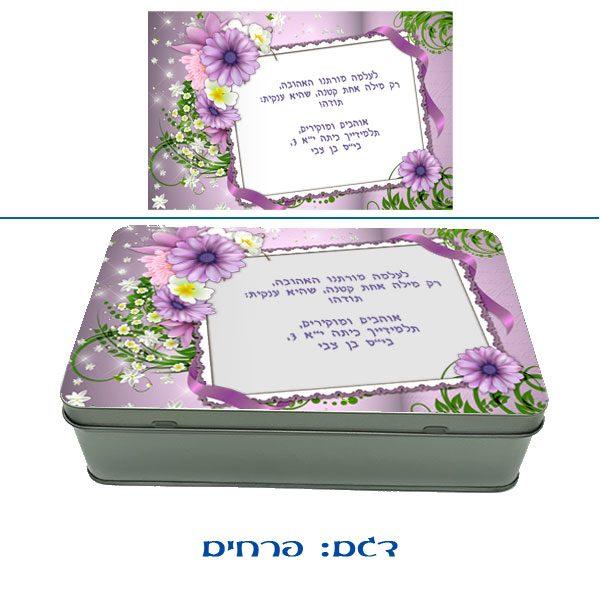קופסה מפח עם הדפסה בעיצוב אישי - מתנות למורים