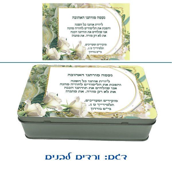 קופסת מעוצבת ממתכת - מתנות למורים
