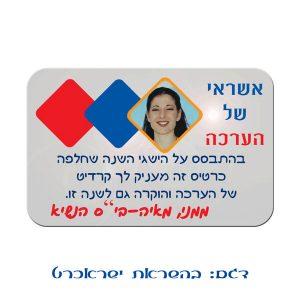 כרטיס אשראי של הערכה