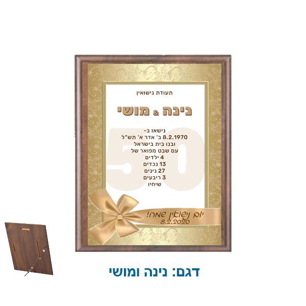 תעודת נישואים מעוצבת מתנה לחתונת הזהב