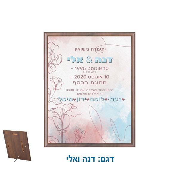 תעודת נישואים מעוצבת בהתאמה אישית - מודפסת על מתכת ועץ