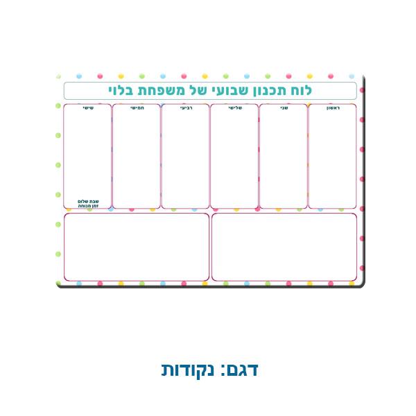 לוח תכנון שבועי מחיק ממתכת עם גב מגנטי. דגם נקודות