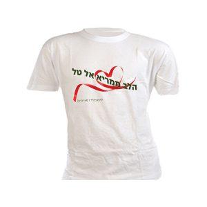 חולצות דרייפיט מודפסות