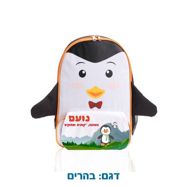 תיק גב - צידנית לילדים בדמות פינגווין - מתנה ליום הולדת