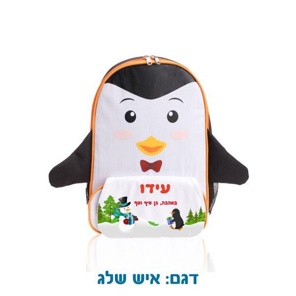 תיק גב / צידנית לילדים בצורת פינגווין עם שם - מתנה ליום הולדת