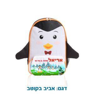 תיק גן לילדים פינגווין