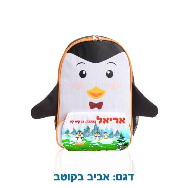 תיק גב / צידנית לילדים בדמות פינגווין - מתנה ליום הולדת