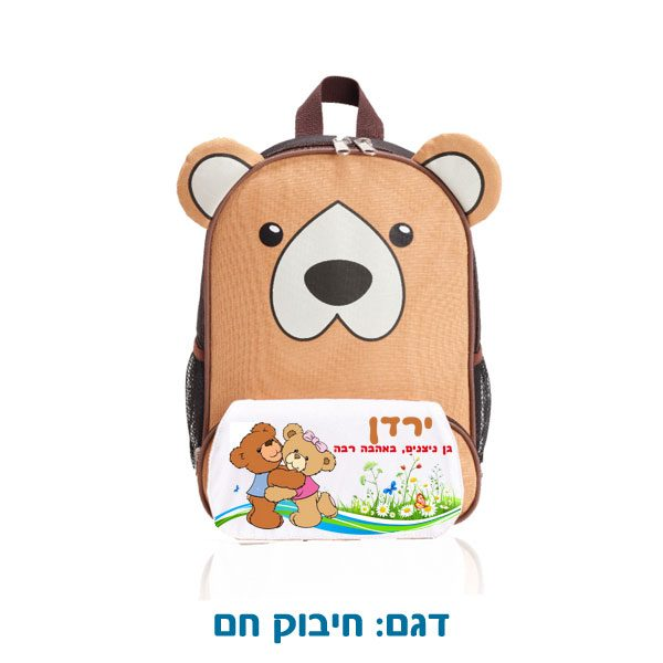 תיק גב - צידנית לילדים בצורת דוב עם הדפסה אישית