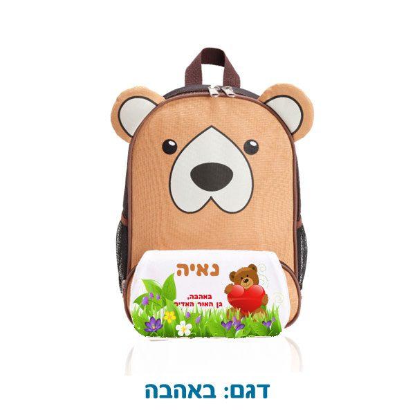 תיק גב צידנית בצורת דוב עם שם