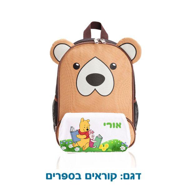 תיק גב / צידנית לילדים בצורת דוב - מתנה לילדים בגן