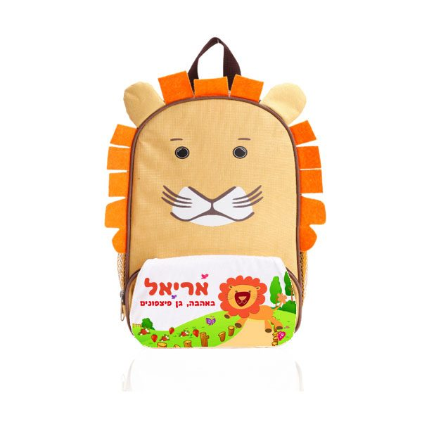 תיק גב צידנית לילדים בצורת אריה עם שם הילד