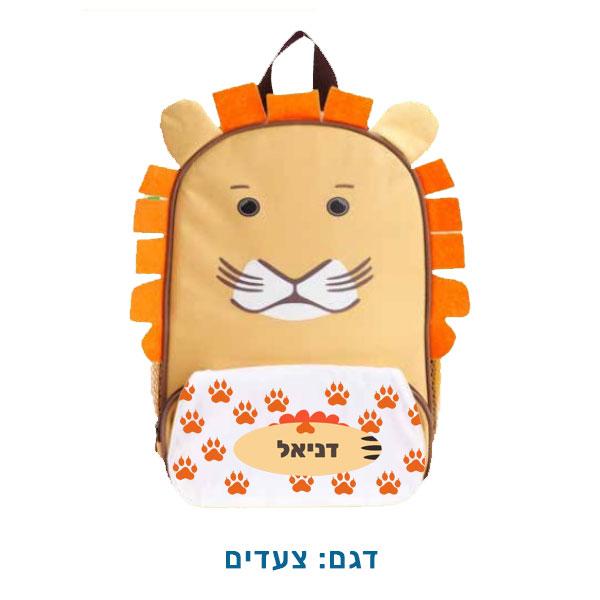 תיק גן - צידנית בצורת אריה עם שם הילד/ה
