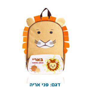 תיק גב וצידנית אריה