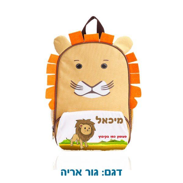 תיק לגן ילדים - צידנית בדמות אריה