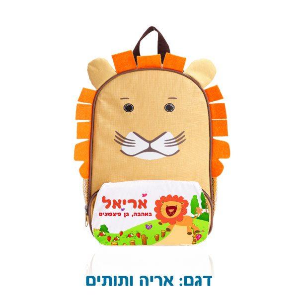 תיק גב - צידנית לילדים בצורת אריה עם הדפסה אישית