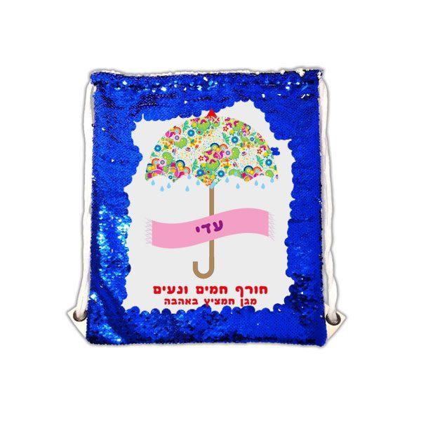 תיק שרוך פייטים - תיק קסם כחול עם הדפסה אישית - ביג בן מתנות