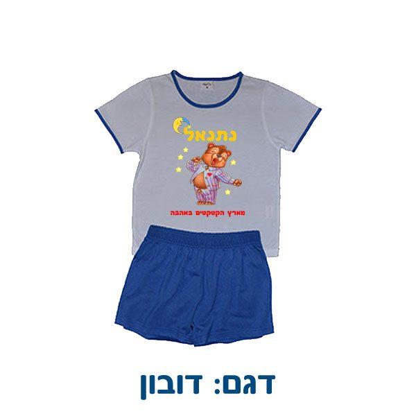 פיג'מות לילדים עם הדפסה - מתנות לגני ילדים