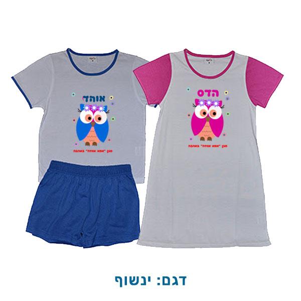 פיגמה עם שם לילדים - הדפסה אישית על פיג'מות לילדים - ינשוף
