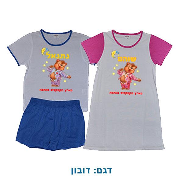 פיגמה עם שם לילדים - הדפסה אישית על פיג'מות לילדים - דובון