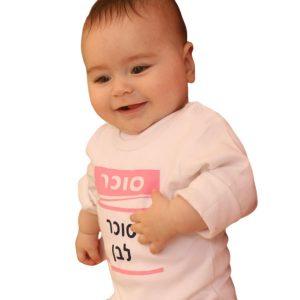 בגדי תינוקות מצחיקים, ארוך
