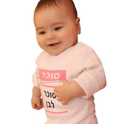 משפטים מצחיקים לבגדי תינוק